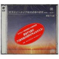 CD〈抄録版〉最高道徳の特質(2枚組)