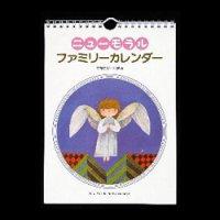 ニューモラル ファミリーカレンダー(壁掛用・31日分)