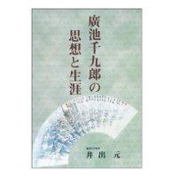 廣池千九郎の思想と生涯 オンデマンド版