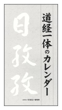 道経一体のカレンダー(壁掛卓上兼用・31日分)