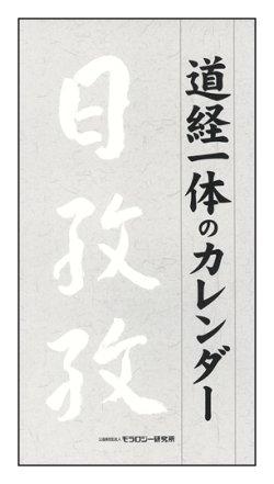画像1: 道経一体のカレンダー(壁掛卓上兼用・31日分)