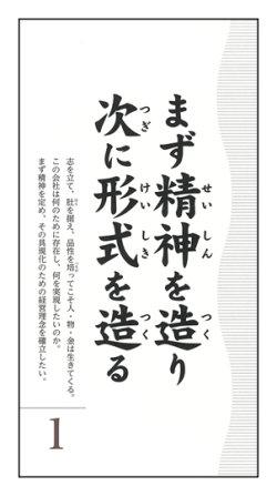 画像2: 道経一体のカレンダー(壁掛卓上兼用・31日分)