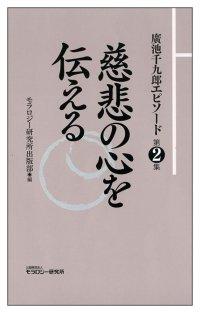 廣池千九郎エピソード〈第二集〉 慈悲の心を伝える