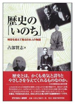 画像1: 歴史の「いのち」―時空を超えて甦る日本人の物語
