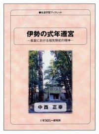 生涯学習ブックレット 伊勢の式年遷宮 皇室における祖先祭祀の精神