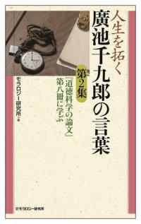 人生を拓く廣池千九郎の言葉 第2集 『道徳科学の論文』第八冊に学ぶ
