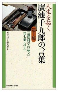 人生を拓く廣池千九郎の言葉 第1集 『道徳科学の論文』第七冊に学ぶ