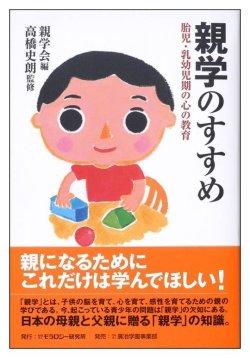 画像1: 親学のすすめ―胎児・乳幼児期の心の教育