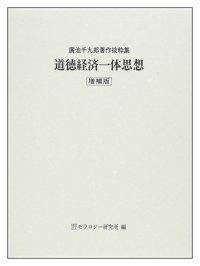 廣池千九郎著作抜粋集 道徳経済一体思想(増補版)