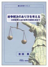生涯学習ブックレット 紛争解決のあり方を考える 日常世界と法の世界の架橋を求めて