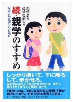画像1: 続・親学のすすめ-児童・思春期の心の教育