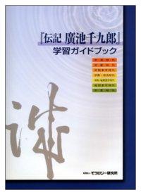 『伝記 廣池千九郎』学習ガイドブック