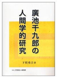 廣池千九郎の人間学的研究