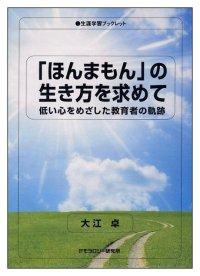 生涯学習ブックレット 「ほんまもん」の生き方を求めて―低い心でめざした教育者の軌跡