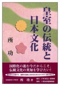 皇室の伝統と日本文化