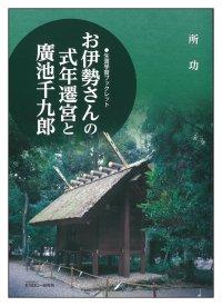 生涯学習ブックレット お伊勢さんの式年遷宮と廣池千九郎