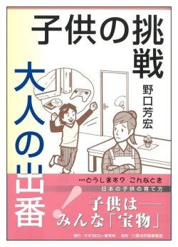 画像1: 子供の挑戦 大人の出番