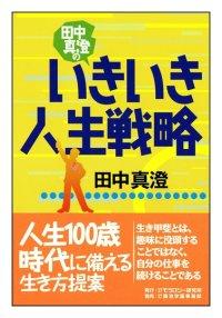 田中真澄のいきいき人生戦略