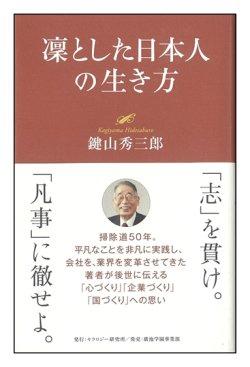 画像1: 凜とした日本人の生き方