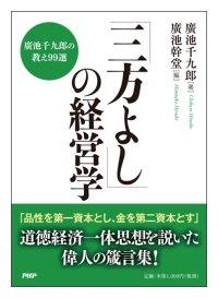 「三方よし」の経営学【発行:PHP研究所】