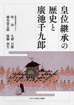 画像1: 皇位継承の歴史と廣池千九郎