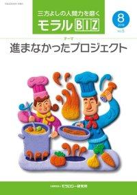 『モラルBIZ』第5号(平成30年8月号)