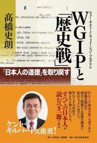 WGIP(ウォー・ギルト・インフォメーション・プログラム)と「歴史戦」