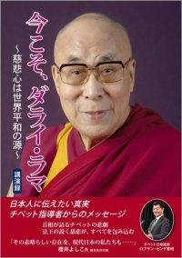 今こそ、ダライ・ラマ〜慈悲心は世界平和の源〜
