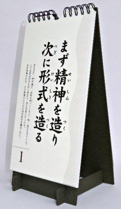画像4: 道経一体のカレンダー(壁掛卓上兼用・31日分)